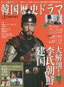 もっと知りたい!韓国歴史ドラマ Vol.1 (MOOK21)[本/雑誌] / 共同通信社