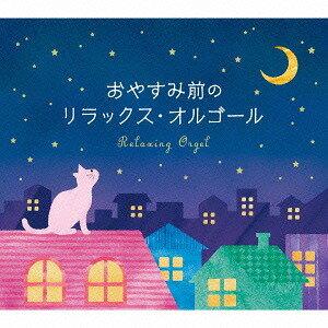 おやすみ前のリラックス・オルゴール/α波オルゴール[CD] / オルゴール