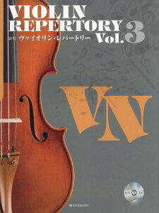 [書籍とのゆうメール同梱不可]/ヴァイオリン・レパートリー vol.3[本/雑誌] / 全音楽譜出版社