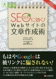 SEOに効く!Webサイトの文章作成術[本/雑誌] (目にやさしい大活字 SMART PUBLISHING) / ふくだたみこ/著 鈴木将司/監修
