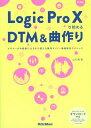 Logic Pro 10で始めるDTM&曲作り ビギナーが中級者になるまで使える操作ガイド+楽曲制作テクニック[本/雑誌] / 山口真…