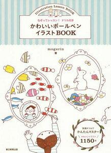 [書籍のゆうメール同梱は2冊まで]/かわいいボールペンイラストBOOK[本/雑誌] / mogerin/著