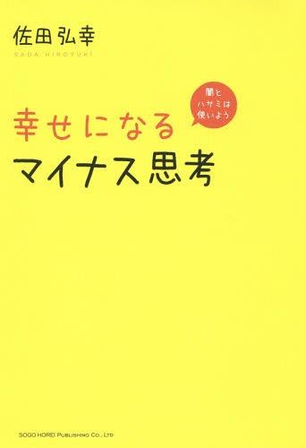 幸せになるマイナス思考 闇とハサミは使いよう[本/雑誌] / 佐田弘幸/著
