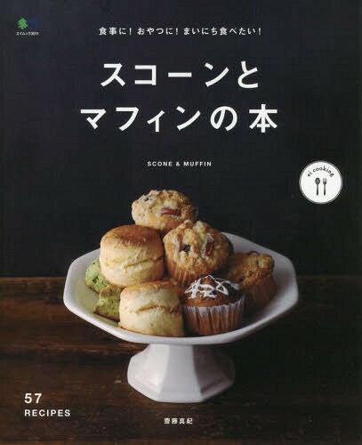 スコーンとマフィンの本 食事に!おやつに (エイムック3011 ei cooking)[本/雑誌] / 齋藤真紀