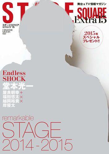 ステージスクエア エクストラ 2014-2015 【表紙&巻頭】 堂本光一 (HINODE MOOK)[本/雑誌] (単行本・ムック) / 日之出出版