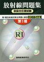 第1種放射線取扱主任者試験問題集 2015年版[本/雑誌] / 通商産業研究社
