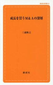成長を買うM&Aの深層 (創成社新書)[本/雑誌] / 三浦隆之/著