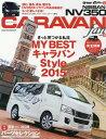 NISSAN NV350 CARAVAN fan vol.3 (ヤエスメディアムック)[本/雑誌] / 八重洲出版