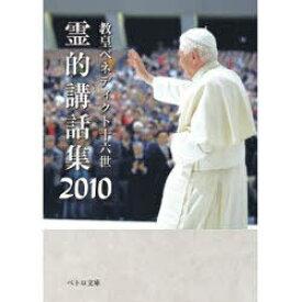 '10 霊的講話集[本/雑誌] (ペトロ文庫) (文庫) / 教皇ベネディクト十六