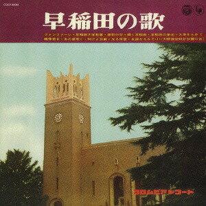 早稲田の歌[CD] / 早稲田大学グリークラブ 他