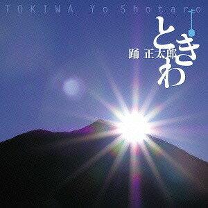 ときわ[CD] / 踊正太郎