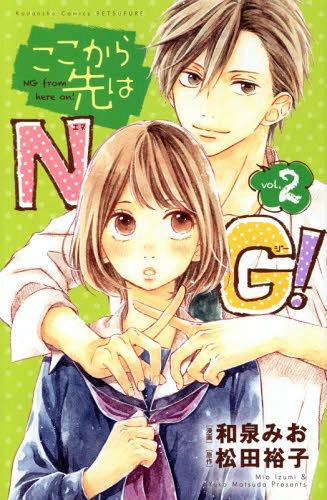 ここから先はNG! 2 (別フレKC)[本/雑誌] (コミックス) / 和泉みお/漫画 松田裕子/原作