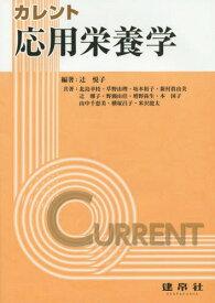 カレント応用栄養学[本/雑誌] / 辻悦子/編著 北島幸枝/〔ほか〕共著