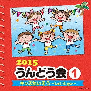 2015 うんどう会 (1) キッズたいそう〜Let it go〜[CD] / オムニバス