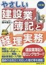 やさしい建設業簿記と経理実務[本/雑誌] / 鈴木啓之/著