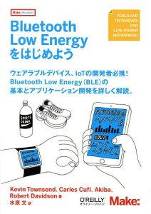 Bluetooth Low Energyをはじめよう / 原タイトル:Getting Started with Bluetooth Low Energy[本/雑誌] (Make:PROJECTS) / KevinTownsend/著 CarlesCufi/著 Akiba/著 RobertDavidson/著 水原文/訳