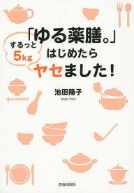 [書籍のゆうメール同梱は2冊まで]/「ゆる薬膳。」はじめたらするっと5kgヤセました![本/雑誌] / 池田陽子/著