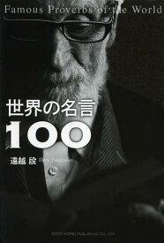 世界の名言100[本/雑誌] / 遠越段/著
