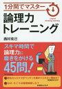 1分間でマスター論理力トレーニング[本/雑誌] / 西村克己/著