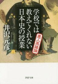 学校では教えてくれない日本史の授業 悪人英雄論 (PHP文庫)[本/雑誌] (文庫) / 井沢元彦/著