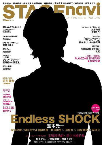 ステージナビ Vol.3 【表紙&巻頭】 「Endless SHOCK」堂本光一 (NIKKO MOOK TV naviプラス)[本/雑誌] (単行本・ムック) / 産経新聞出版