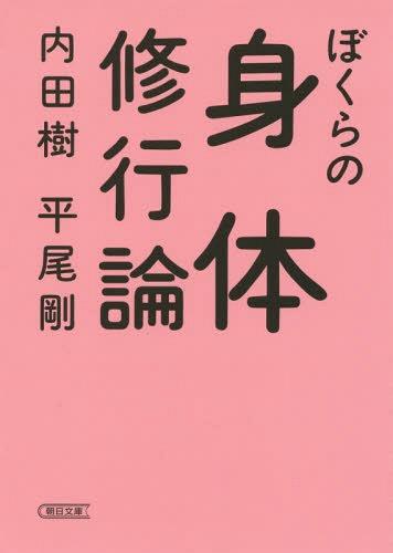 ぼくらの身体修行論 (朝日文庫)[本/雑誌] (文庫) / 内田樹/著 平尾剛/著