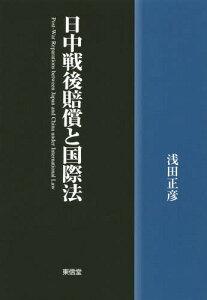 日中戦後賠償と国際法[本/雑誌] / 浅田正彦/著