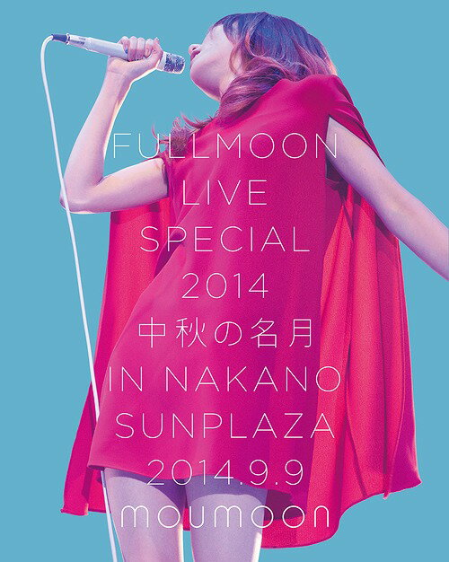 FULLMOON LIVE SPECIAL 2014 〜中秋の名月〜 IN NAKANO SUNPLAZA 2014.9.9[Blu-ray] / moumoon