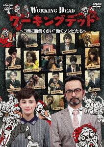 """ワーキングデッド 〜""""特に面倒くさい"""" 働くゾンビたち〜[DVD] / バラエティ"""