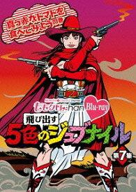 ももクロChan -Momoiro Clover Z Channel- 〜飛び出す5色のジュブナイル〜 第7集 真っ赤なトマトを食べてみようの巻[Blu-ray] / バラエティ (ももいろクローバーZ)