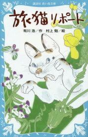 [書籍のメール便同梱は2冊まで]/旅猫リポート[本/雑誌] (講談社青い鳥文庫) / 有川浩/作 村上勉/絵
