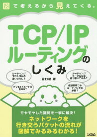 TCP/IPルーティングのしくみ 図で考えるから見えてくる。[本/雑誌] / 谷口功/著