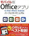 モバイル版Officeアプリfor iPad/iPhone/Androidパーフェクトマニュアル[本/雑誌] / 村上弘子/著