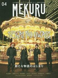 [書籍のメール便同梱は2冊まで]/MEKURU VOL.04(2015) 【表紙】 SEKAI NO OWARI[本/雑誌] / ギャンビット