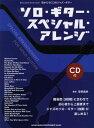 ソロ・ギター・スペシャル・アレンジ 目からウロコのジャズ・ギター[本/雑誌] / 菅野義孝/著 / ※ゆうメール利用不可