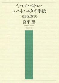 ヤコブ・ペトロ・ヨハネ・ユダの手紙 私訳と解説[本/雑誌] / 宮平望/著