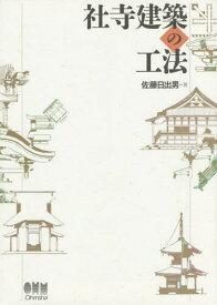 社寺建築の工法[本/雑誌] / 佐藤日出男/著
