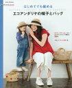 はじめてでも編めるエコアンダリヤの帽子とバッグ 大人&キッズサイズ (ASAHI ORIGINAL 549 手づくりLesson)[本/雑誌] …