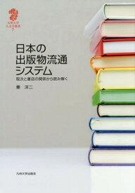 [書籍のゆうメール同梱は2冊まで]/日本の出版物流通システム 取次と書店の関係から読み解く[本/雑誌] (九州大学人文学叢書) / 秦洋二/著