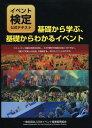 イベント検定公式テキスト 基礎から学ぶ、[本/雑誌] / 日本イベント産業振興
