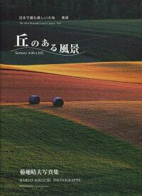 丘のある風景 日本で最も美しい大地-美瑛 風景写真BOOKS Artist Selection 菊地晴夫写真集[本/雑誌] / 菊地晴夫/著