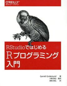 RStudioではじめるRプログラミング入門 / 原タイトル:Hands‐On Programming with R[本/雑誌] / GarrettGrolemund/著 大橋真也/監訳 長尾高弘/訳