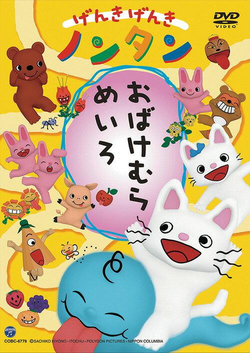 げんきげんきノンタン おばけむらめいろ[DVD] / アニメ