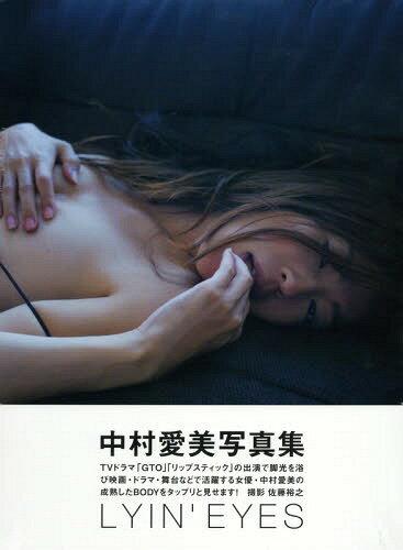 中村愛美写真集 LYIN'EYES[本/雑誌] (単行本・ムック) / 佐藤裕之/撮影