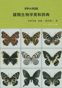 蝶類生物学英和辞典 (グリーンブックス)[本/雑誌] / 岩野秀俊/監修 鍛治勝三/著