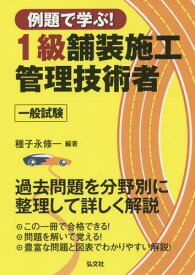 例題で学ぶ!1級舗装施工管理技術者一般試験 (国家・資格シリーズ)[本/雑誌] / 種子永修一/編著