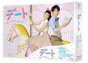 デート〜恋とはどんなものかしら〜 Blu-ray BOX[Blu-ray] / TVドラマ