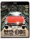魅惑の旧車たち クラシックカー博物館セピアコレクション所蔵・昭和の名車[Blu-ray] / モータースポーツ
