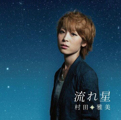 流れ星[CD] / 村田雅美