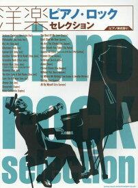 [書籍とのゆうメール同梱不可]/洋楽ピアノ・ロック・セレクション[本/雑誌] (ピアノ弾き語り) / シンコーミュージック・エンタテイメント